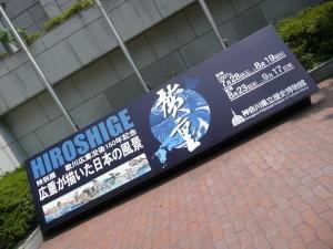 A_hirosige