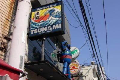 A_tunami_a