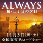 Always3_banner04_2